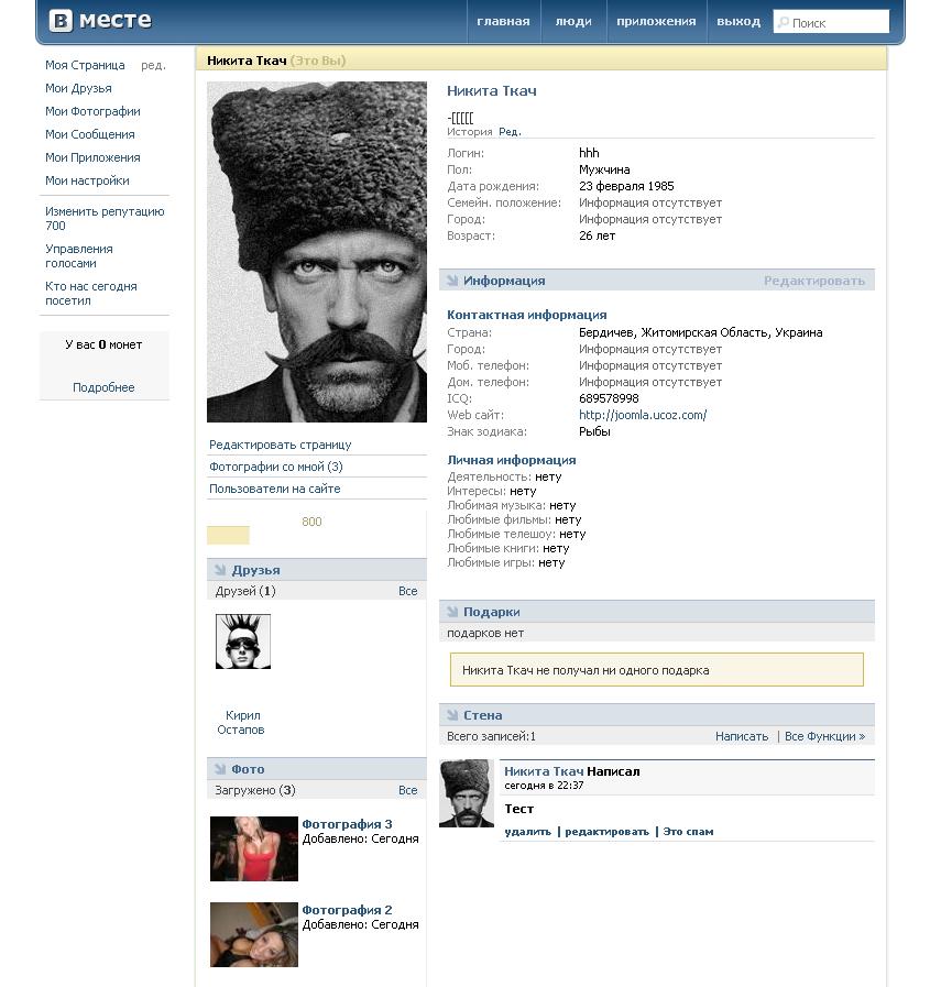 ВКонтакте Моя страница: регистрация и вход в социальную сеть