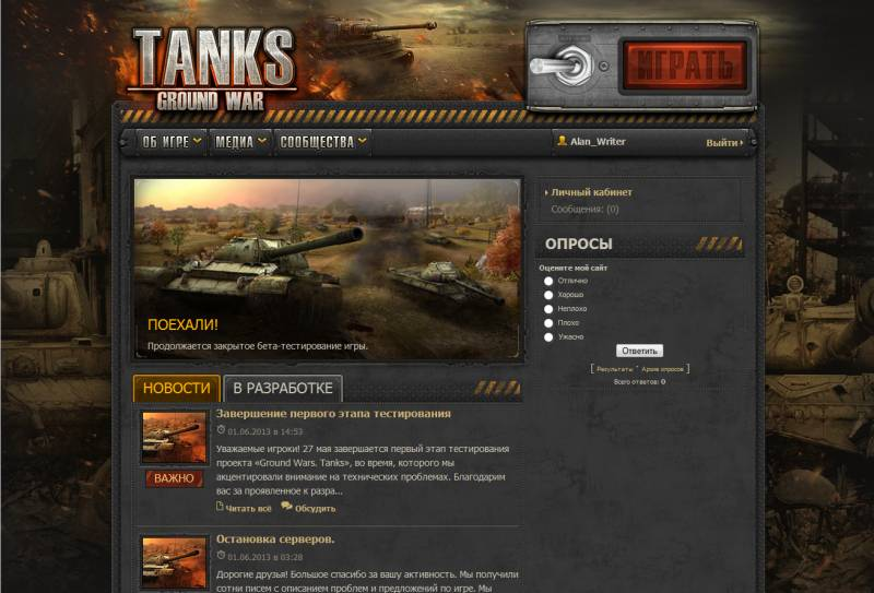 Шаблон Tanks: Ground War для uCoz