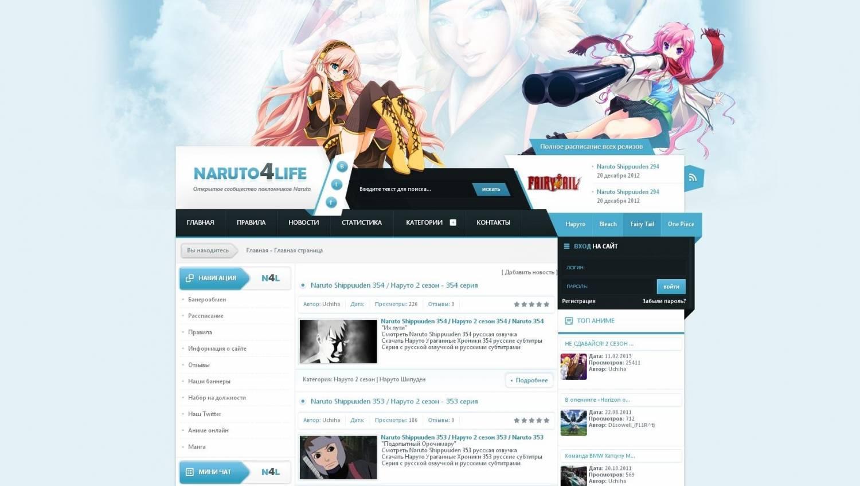 Скачать шаблон аниме сайта ucoz
