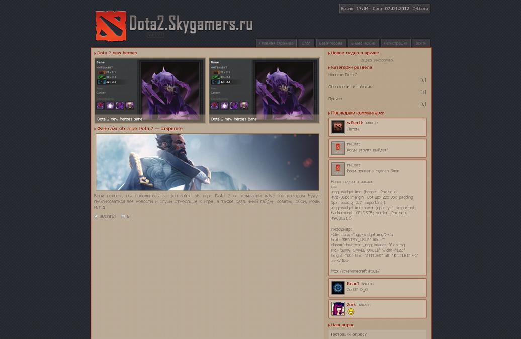 Дизайн dota 2 для сайта