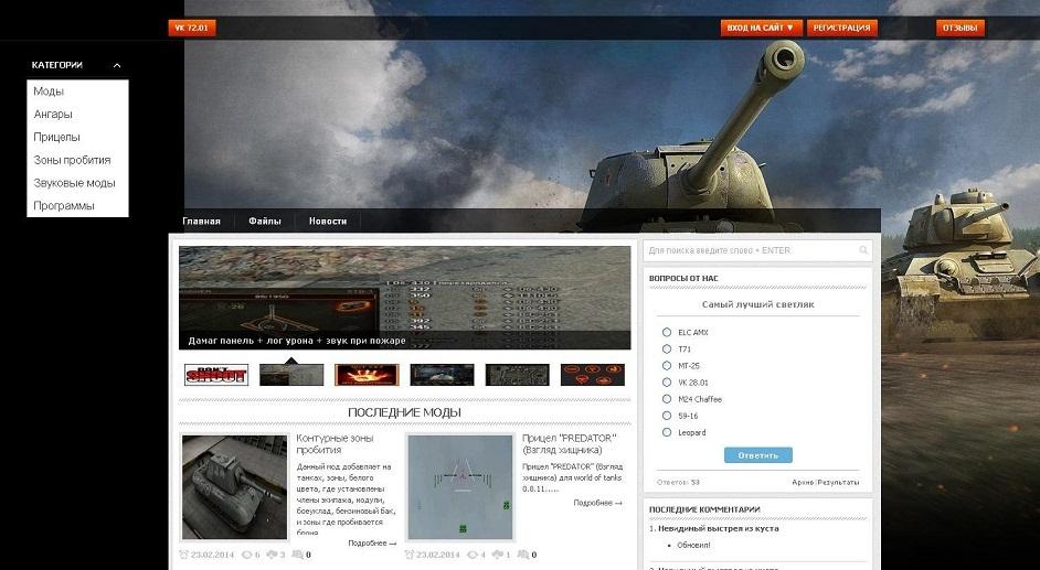 Шаблон world of tanks для сайтов ucoz