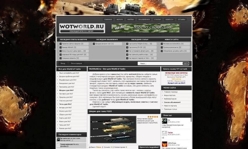 Шаблон для uCoz WotWorld