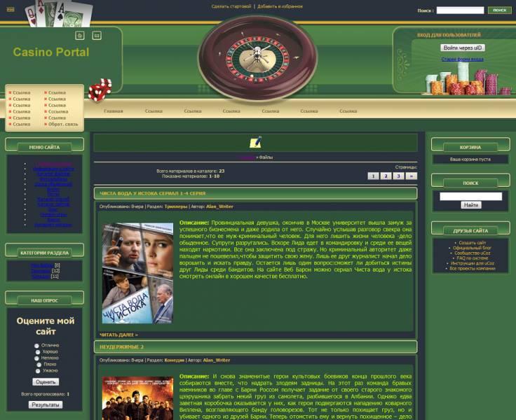Шаблон онлайн казино ucoz аппараты игровые детские
