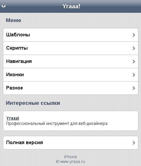 Сделать pda версию сайта юкоз как создать свой сервер на хостинге в майнкрафт с донатом
