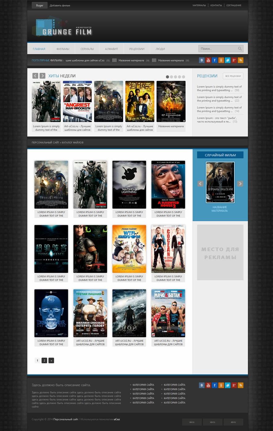 Eline : шаблона для ucoz онлайн кинотеатр