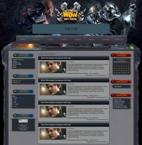 Шаблон World of Warcraft (рип Ipwow) для uCoz