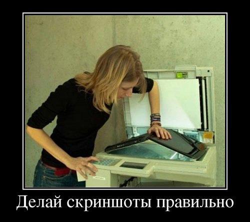 Как сделать снимок с экрана компьютера?